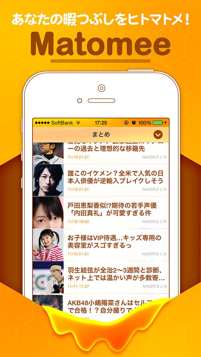 Matomee -まとめ面白ニュース-のスクリーンショット_1