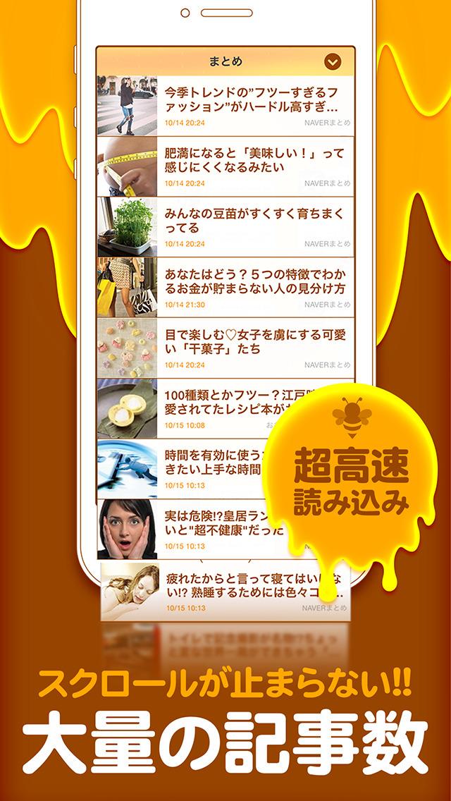 Matomee -まとめ面白ニュース-のスクリーンショット_3