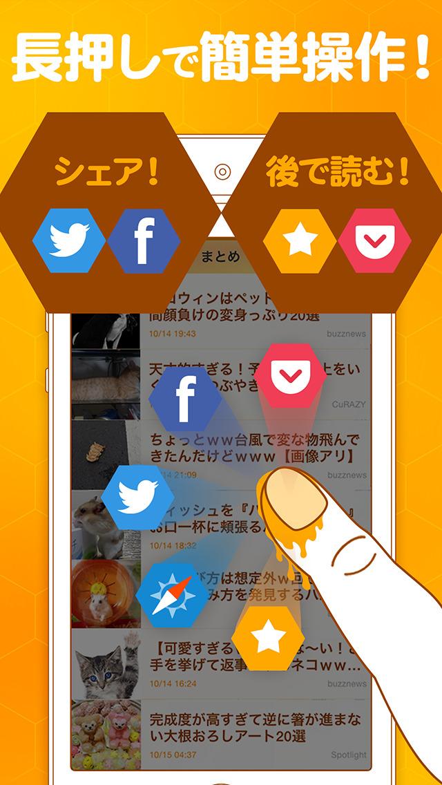 Matomee -まとめ面白ニュース-のスクリーンショット_5