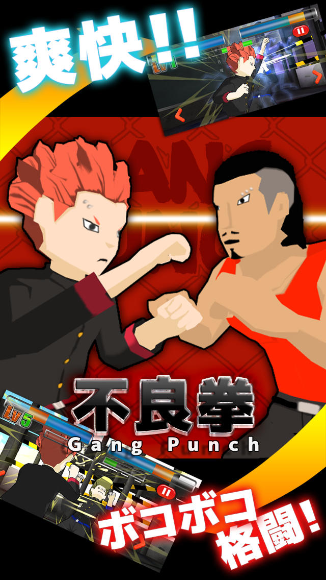 不良拳 -ギャングパンチ-のスクリーンショット_1