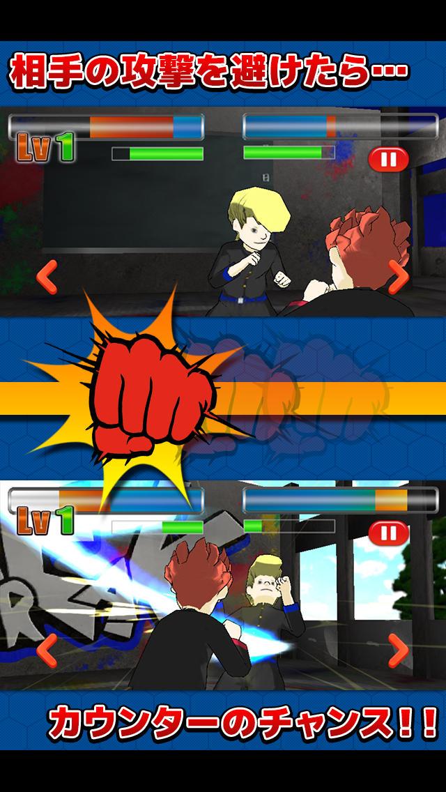 不良拳 -ギャングパンチ-のスクリーンショット_3
