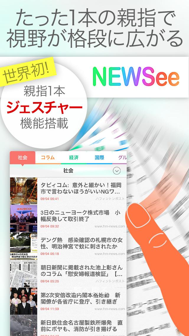 NEWSee 指1つで話題のニュースが読める無料アプリのスクリーンショット_1