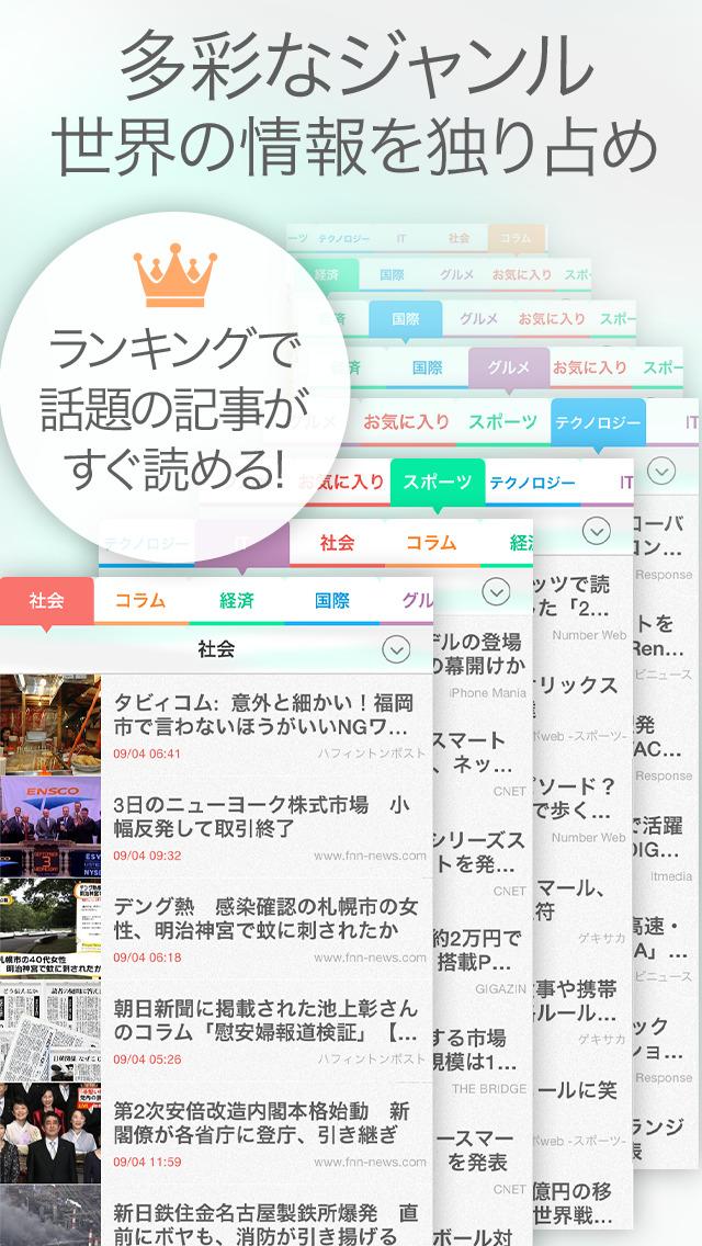 NEWSee 指1つで話題のニュースが読める無料アプリのスクリーンショット_3