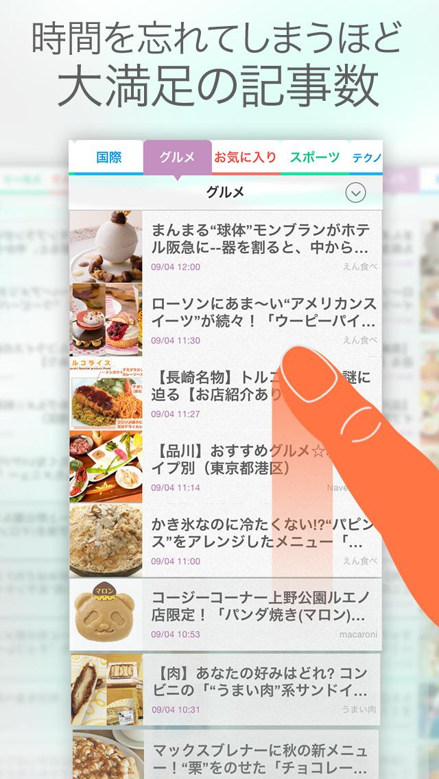 NEWSee 指1つで話題のニュースが読める無料アプリのスクリーンショット_4