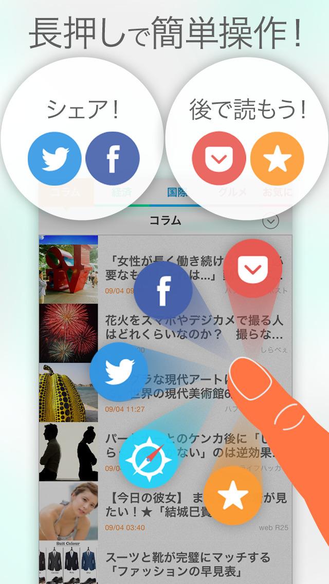 NEWSee 指1つで話題のニュースが読める無料アプリのスクリーンショット_5