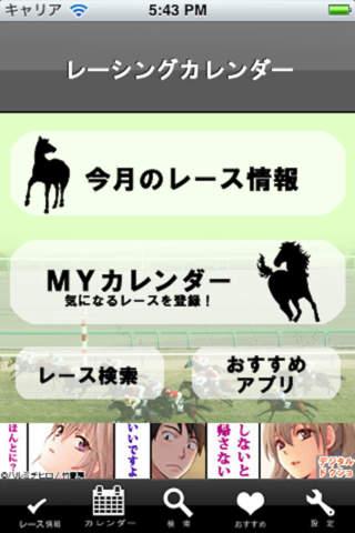 競馬カレンダー for 競馬予想口コミ・評判のスクリーンショット_1