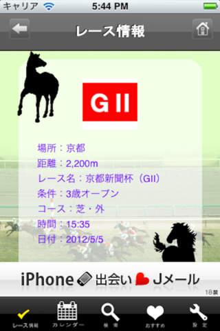 競馬カレンダー for 競馬予想口コミ・評判のスクリーンショット_2