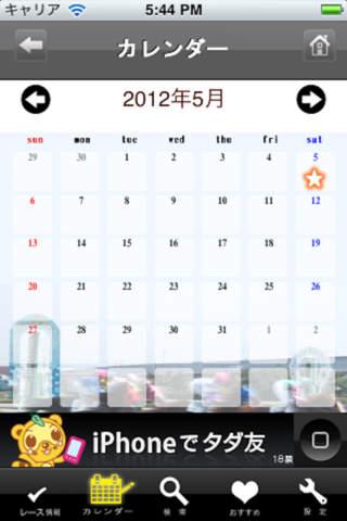 競馬カレンダー for 競馬予想口コミ・評判のスクリーンショット_3