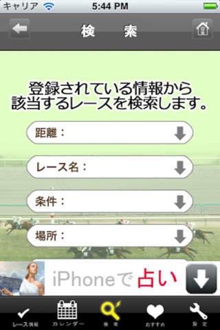 競馬カレンダー for 競馬予想口コミ・評判のスクリーンショット_4