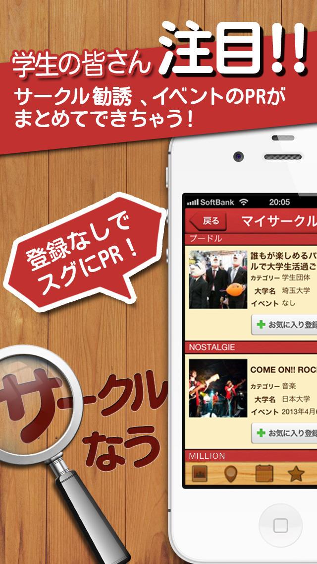 サークルなう 新歓イベント情報アプリのスクリーンショット_1