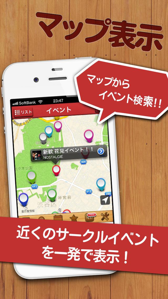 サークルなう 新歓イベント情報アプリのスクリーンショット_2