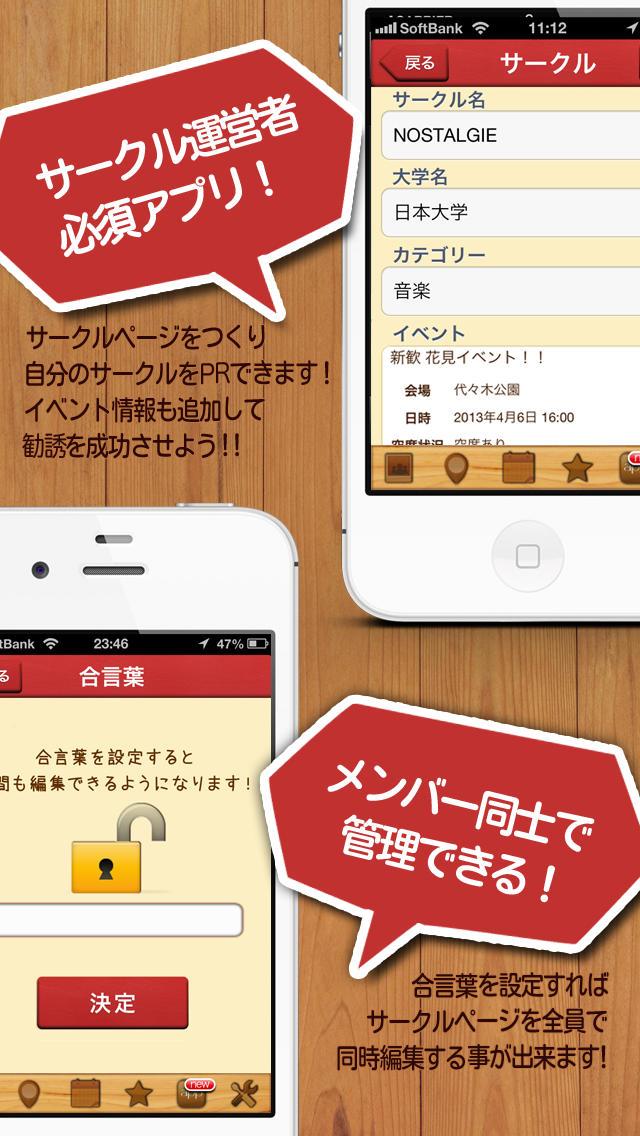 サークルなう 新歓イベント情報アプリのスクリーンショット_4