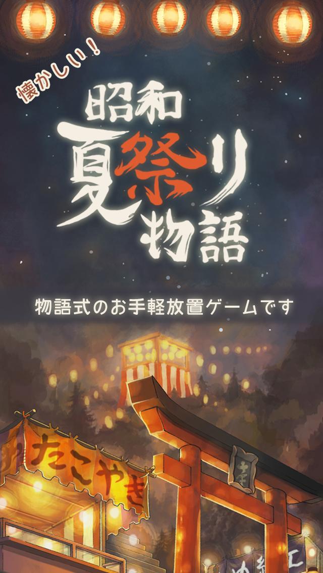 昭和夏祭り物語 ~あの日見た花火を忘れない~のスクリーンショット_1