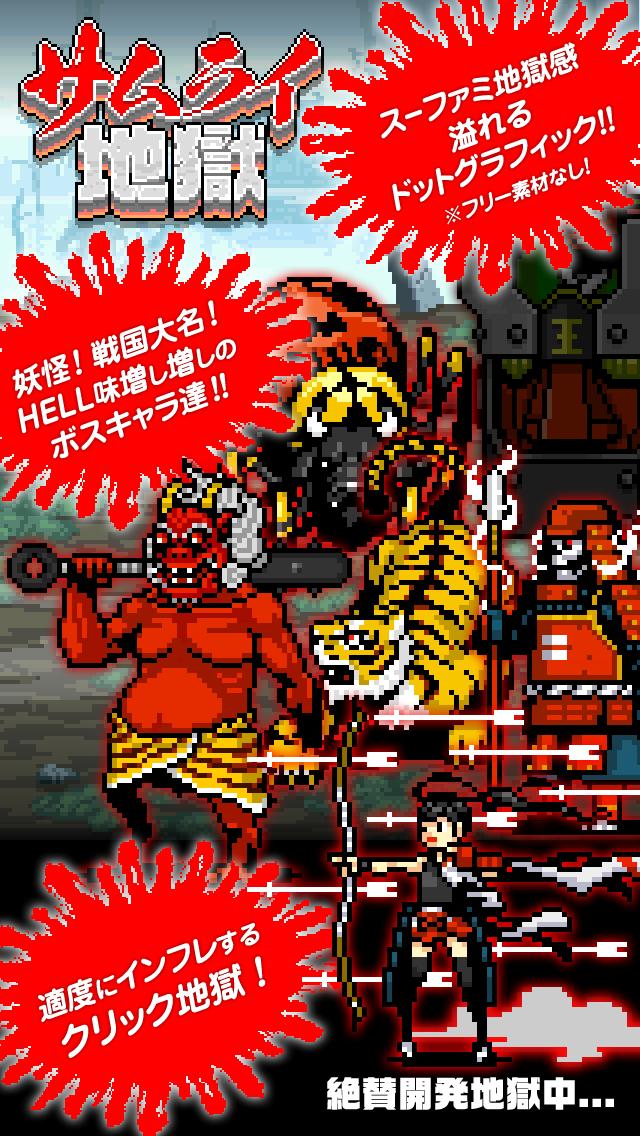 サムライ地獄 - 無料で落ち武者の首刈り放題ゲーム -のスクリーンショット_2