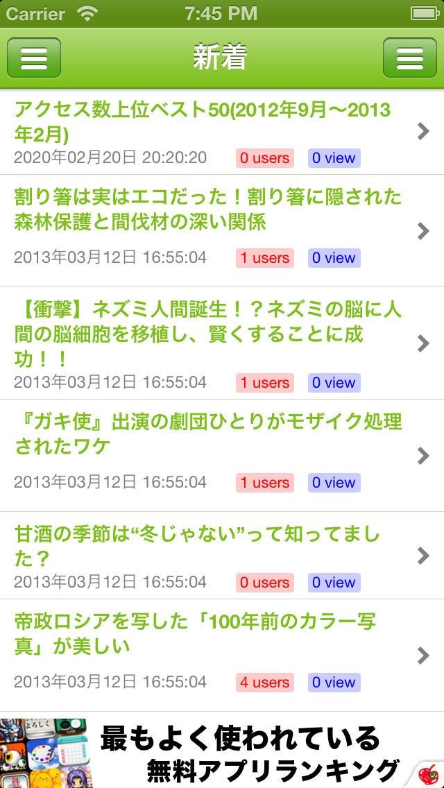 雑学マスターのスクリーンショット_1
