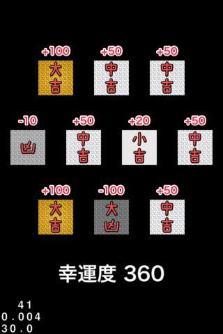 十連おみくじのスクリーンショット_1