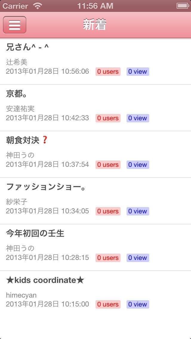 ママガールブログのスクリーンショット_1