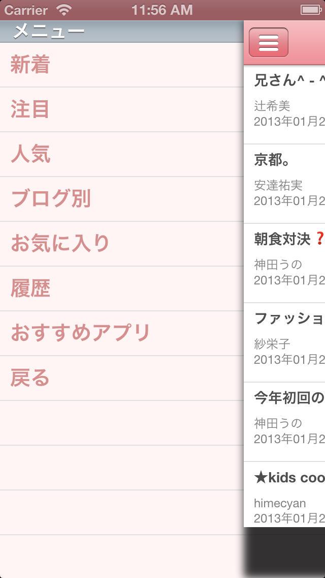 ママガールブログのスクリーンショット_2