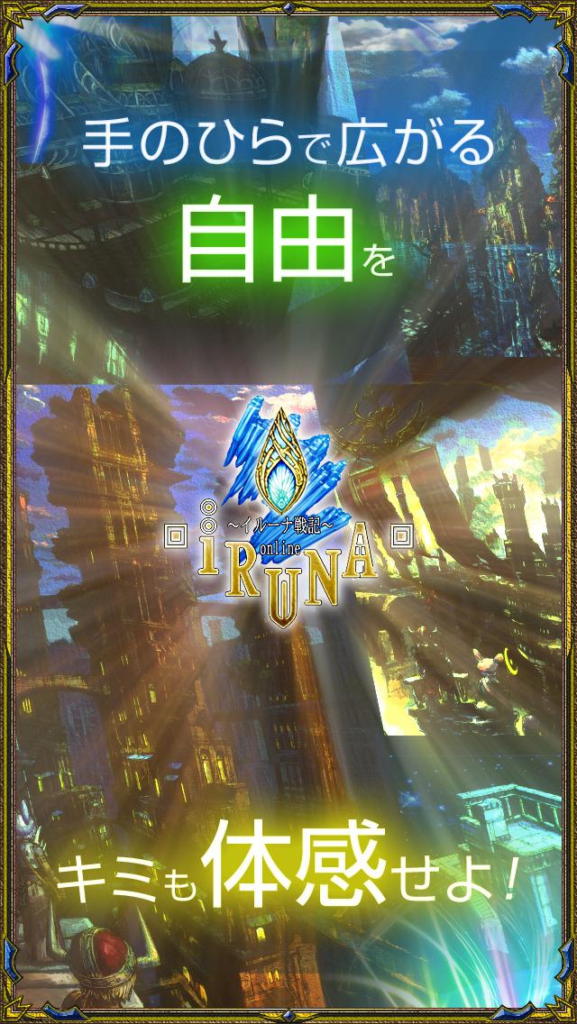イルーナ戦記 [オンライン RPG]のスクリーンショット_4