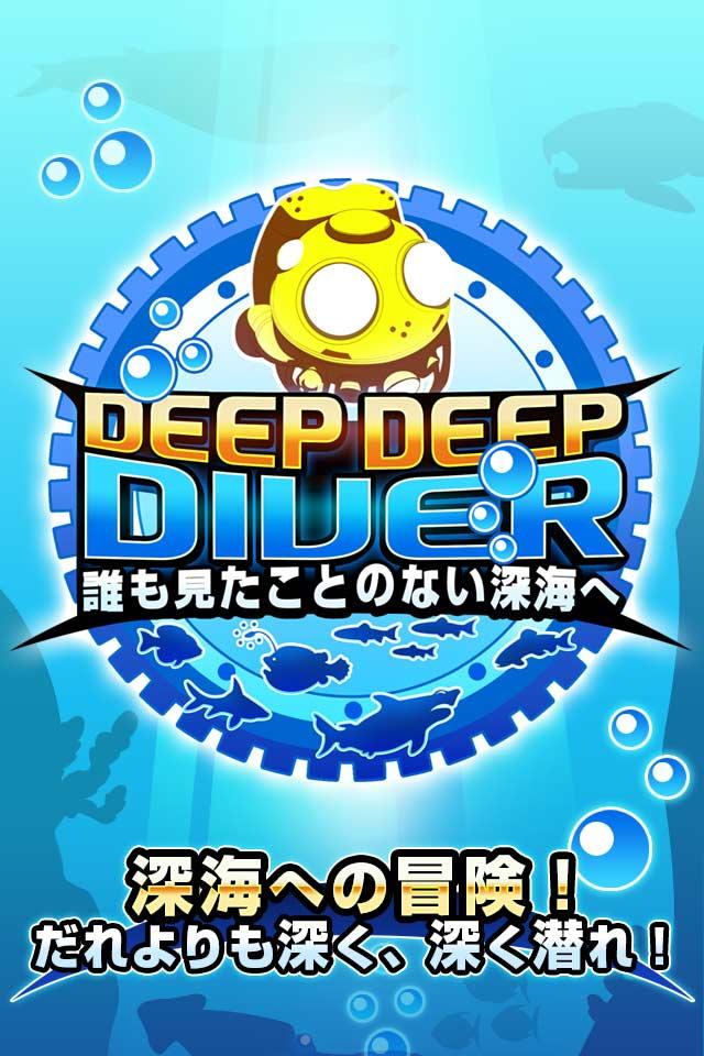 激ムズ潜水艦 Deep Deep Diverのスクリーンショット_1