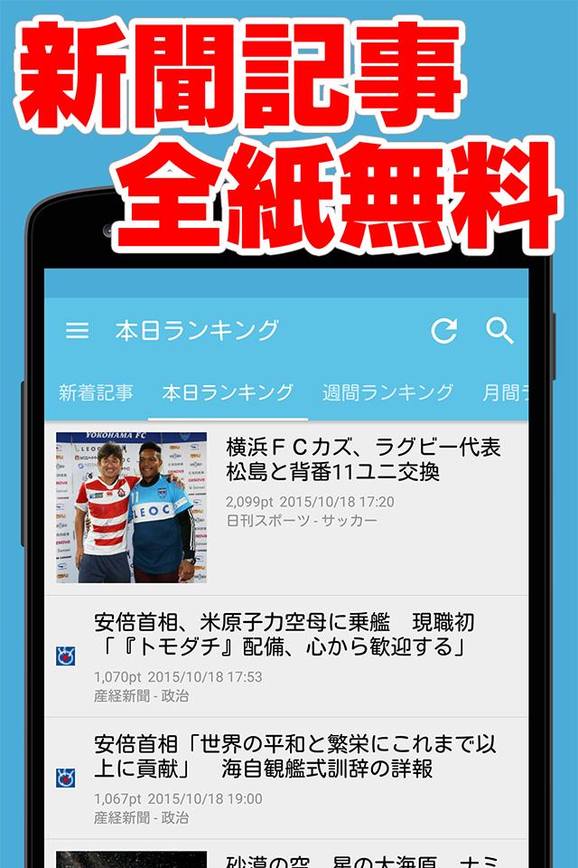 新聞!全紙無料!全国紙も地方紙も無料で読めるニュースアプリのスクリーンショット_1