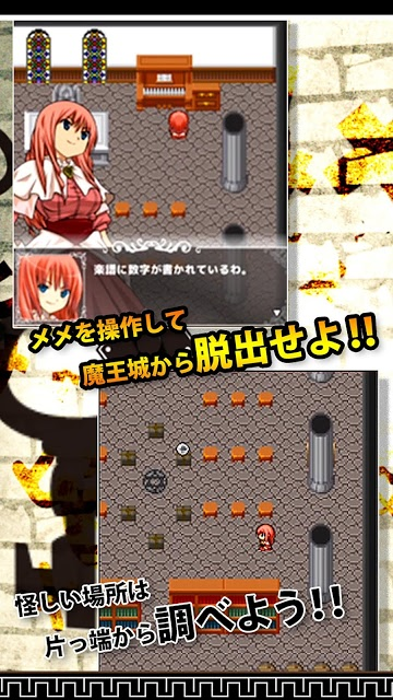 脱出ゲーム ヒメメメのスクリーンショット_3