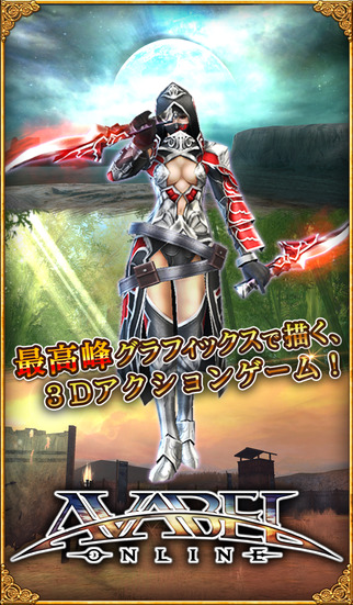 RPG アヴァベル オンラインのスクリーンショット_5