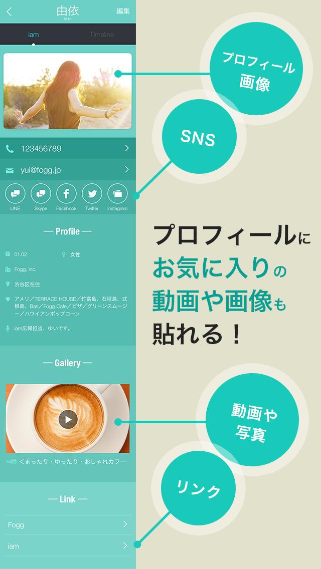 連絡先をまとめて交換!連絡帳アプリ-iam-のスクリーンショット_4