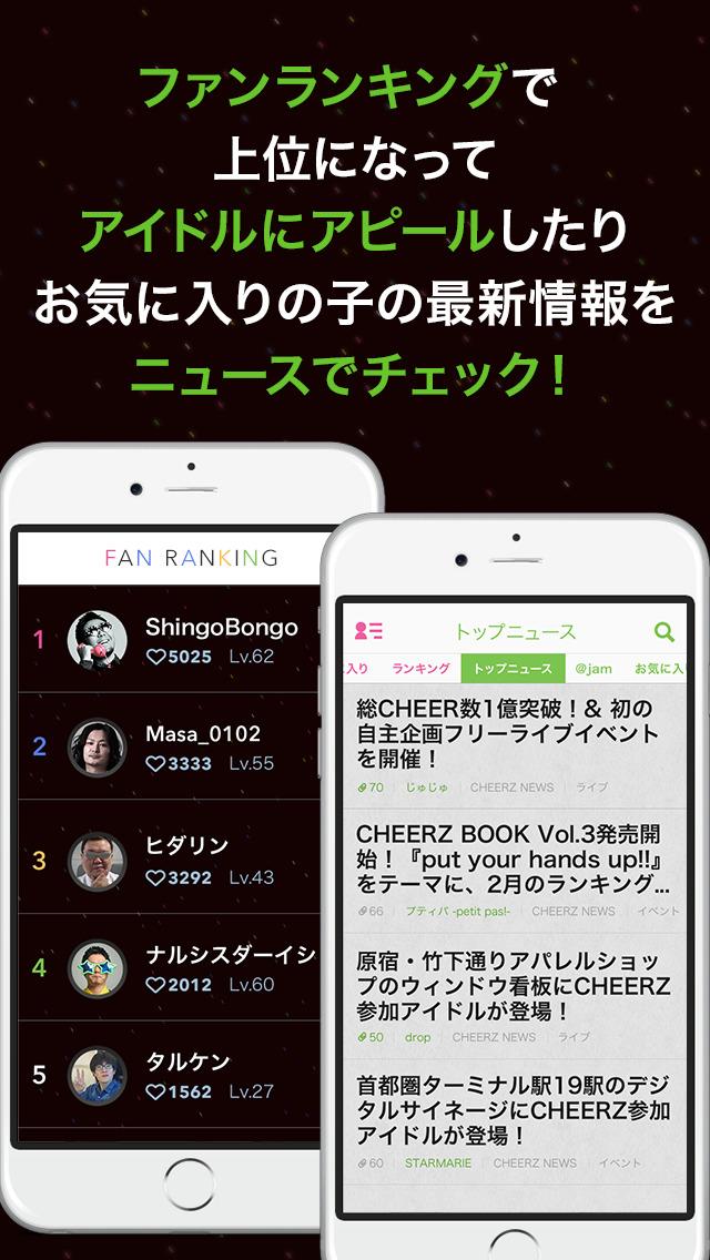 アイドル応援アプリ-CHEERZ-のスクリーンショット_4