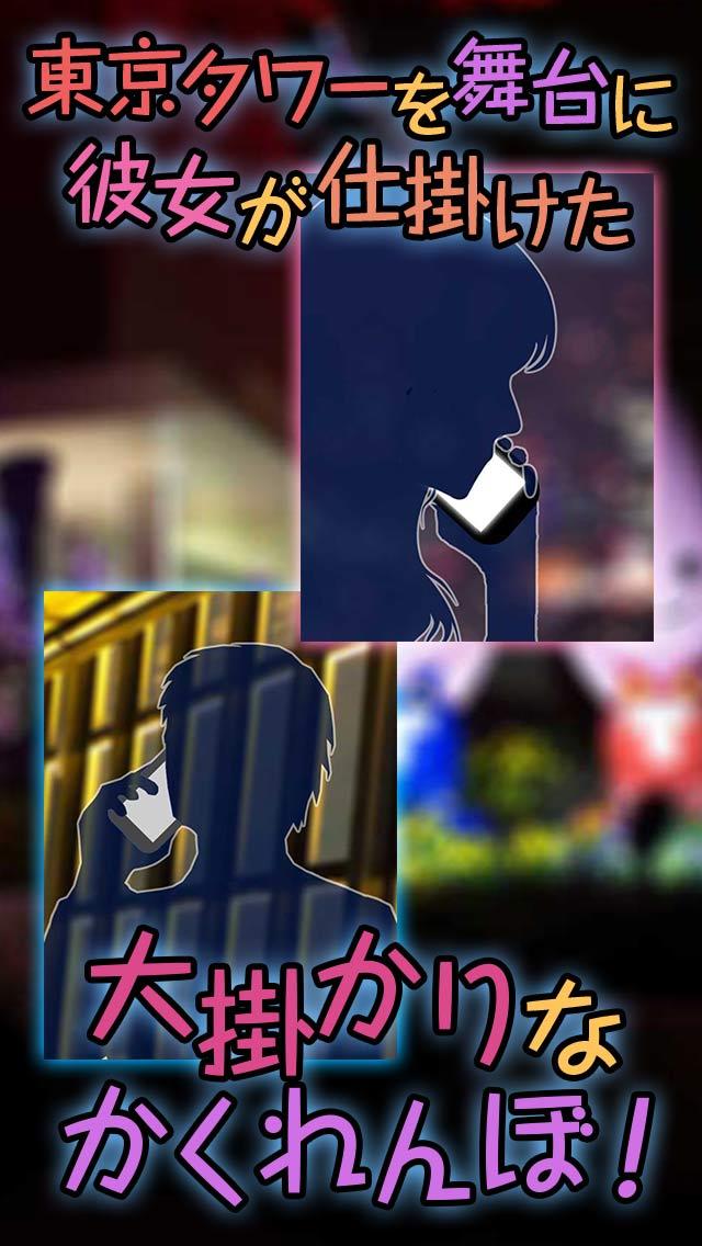 東京タワーでかくれんぼ~愛の脱出ゲーム~のスクリーンショット_2