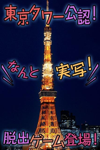 東京タワーでかくれんぼ~愛の脱出ゲーム~のスクリーンショット_1