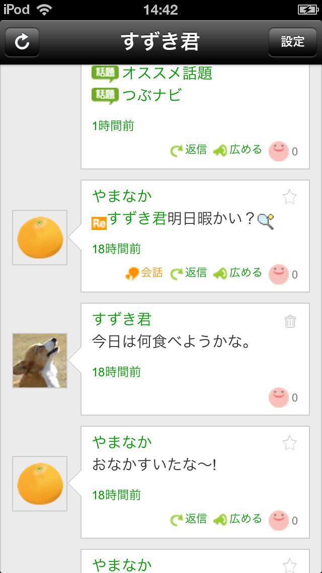 イマつぶのスクリーンショット_5