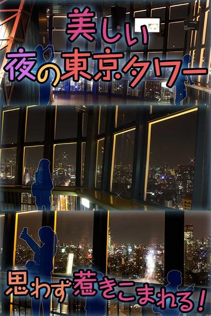 東京タワーでかくれんぼ~愛の脱出ゲーム~のスクリーンショット_3
