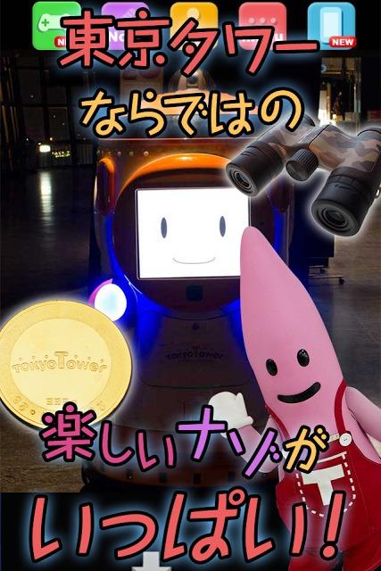 東京タワーでかくれんぼ~愛の脱出ゲーム~のスクリーンショット_4