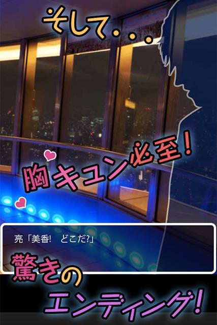 東京タワーでかくれんぼ~愛の脱出ゲーム~のスクリーンショット_5