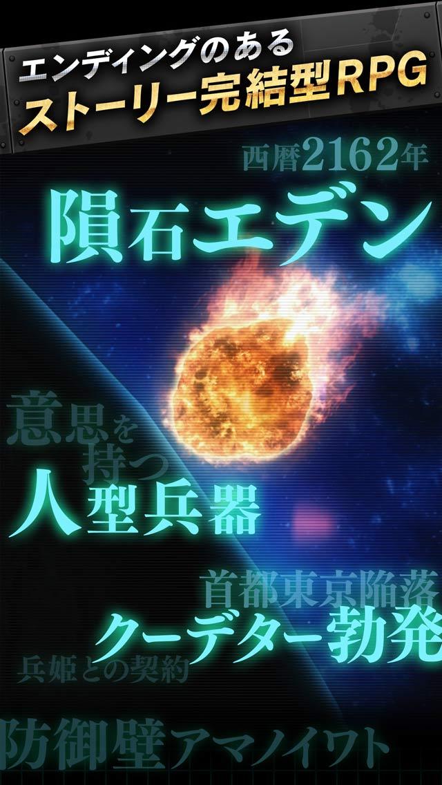 ★PV公開!★少女兵器大戦のスクリーンショット_2