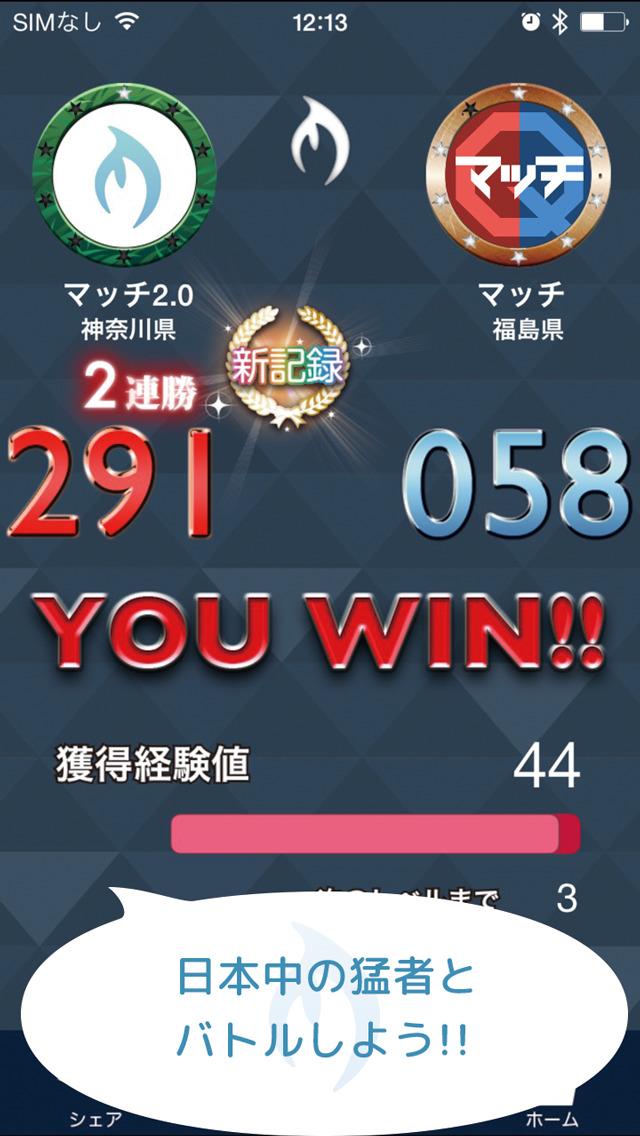 バトっておぼえて!対戦型クイズ「マッチ」のスクリーンショット_2