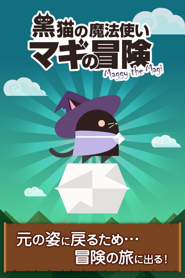黒マギ-黒猫の魔法使いマギの冒険 ~はまるトラップアドベンチャー無料~のスクリーンショット_1