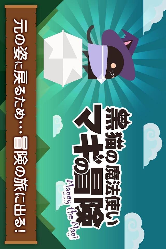 黒マギ-黒猫の魔法使いマギの冒険-ハマるアドベンチャーゲームのスクリーンショット_1