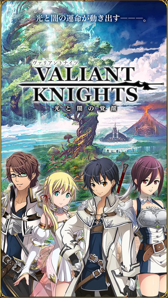 ヴァリアントナイツ(Valiant Knights)~光と闇の覚醒~のスクリーンショット_1
