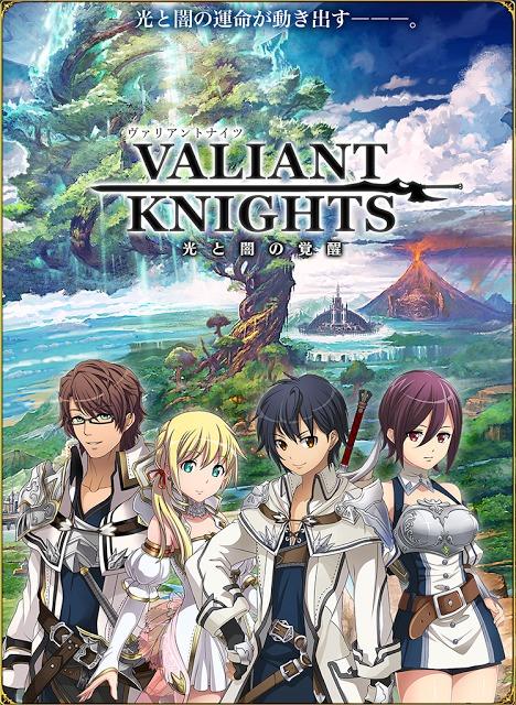 ヴァリアントナイツ(Valiant Knights)のスクリーンショット_1