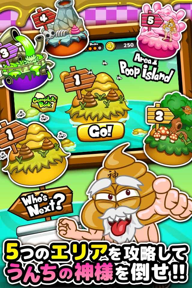 PooPride 世界最高のインディうんちゲームプープライドのスクリーンショット_5