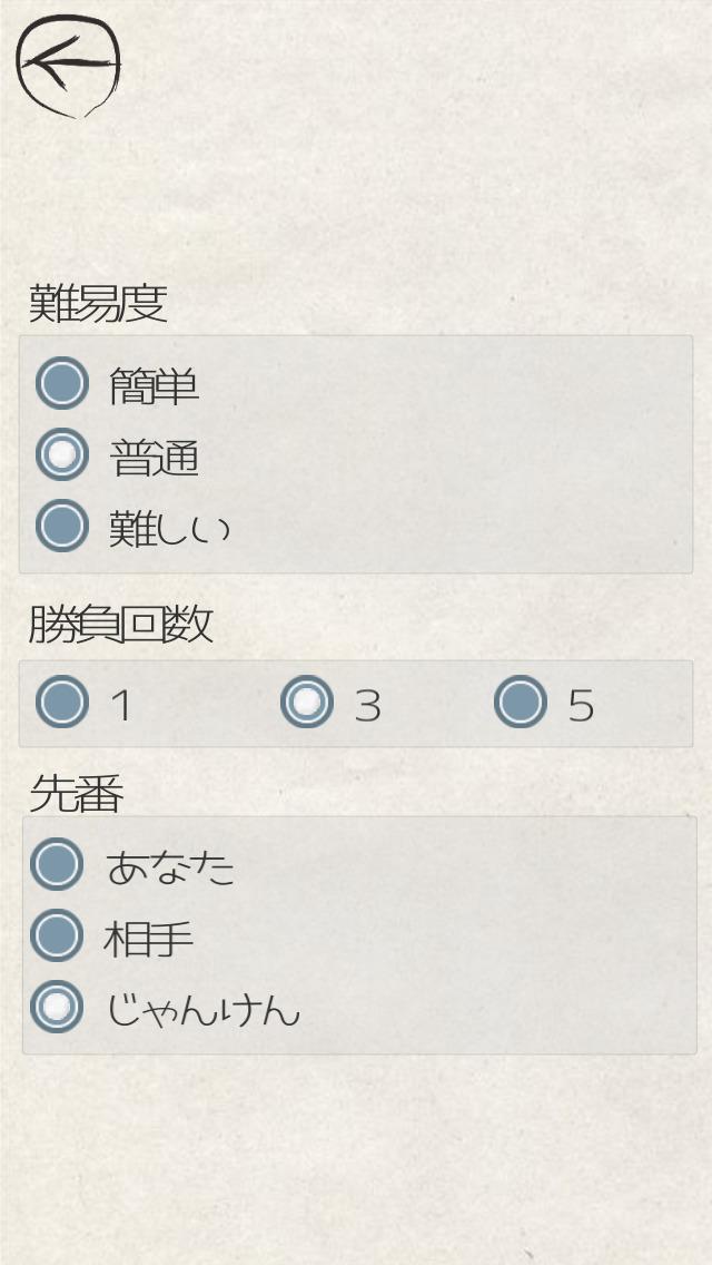 まるぺけのスクリーンショット_5