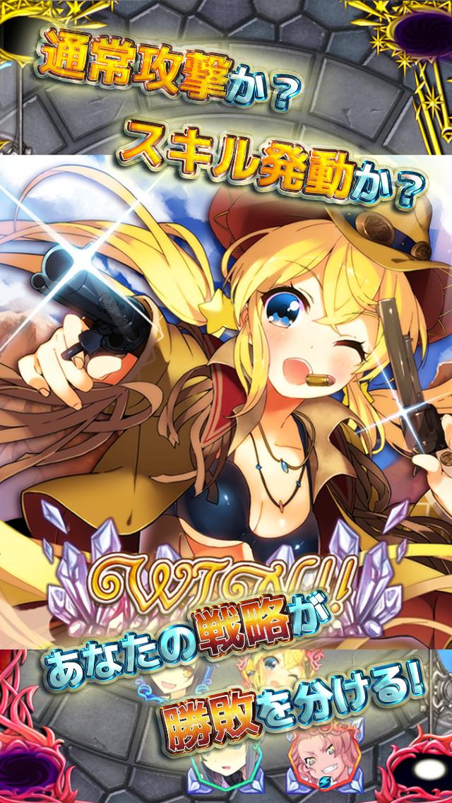 残晶のトライアンフ 美少女カードゲームのスクリーンショット_2