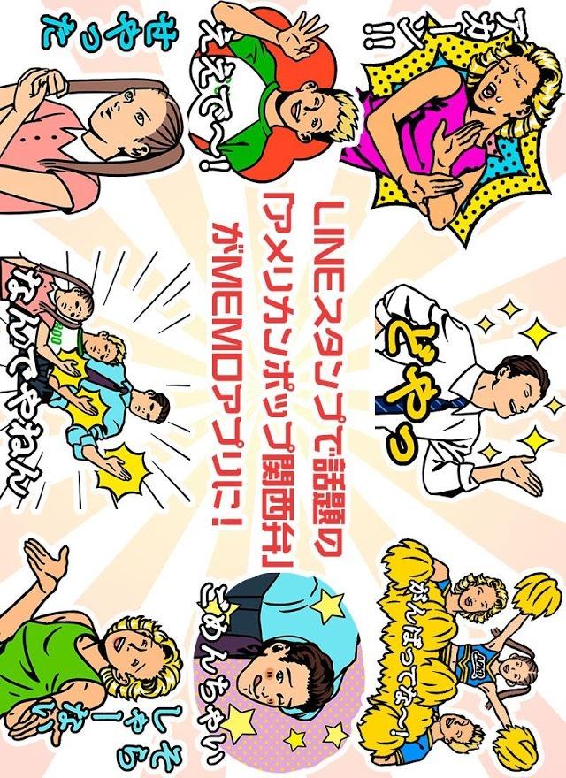 メモ帳 アメリカンポップ関西弁 無料メモのスクリーンショット_4