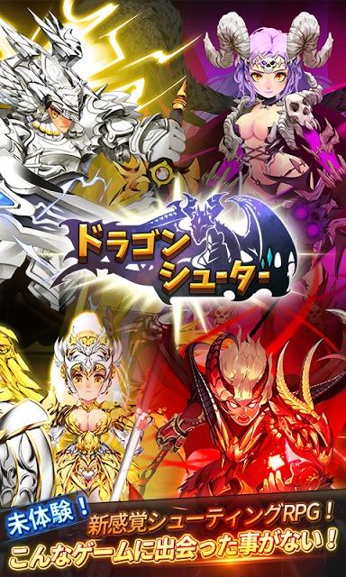 ドラゴンシューター ~ 進化するシューティングRPG!~のスクリーンショット_2
