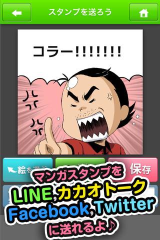 漫画スタンプ「わちょめ!!」のスクリーンショット_1