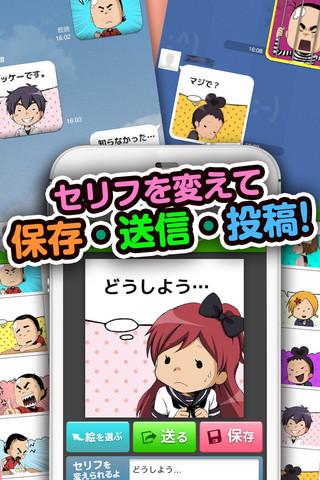 漫画スタンプ「わちょめ!!」のスクリーンショット_2