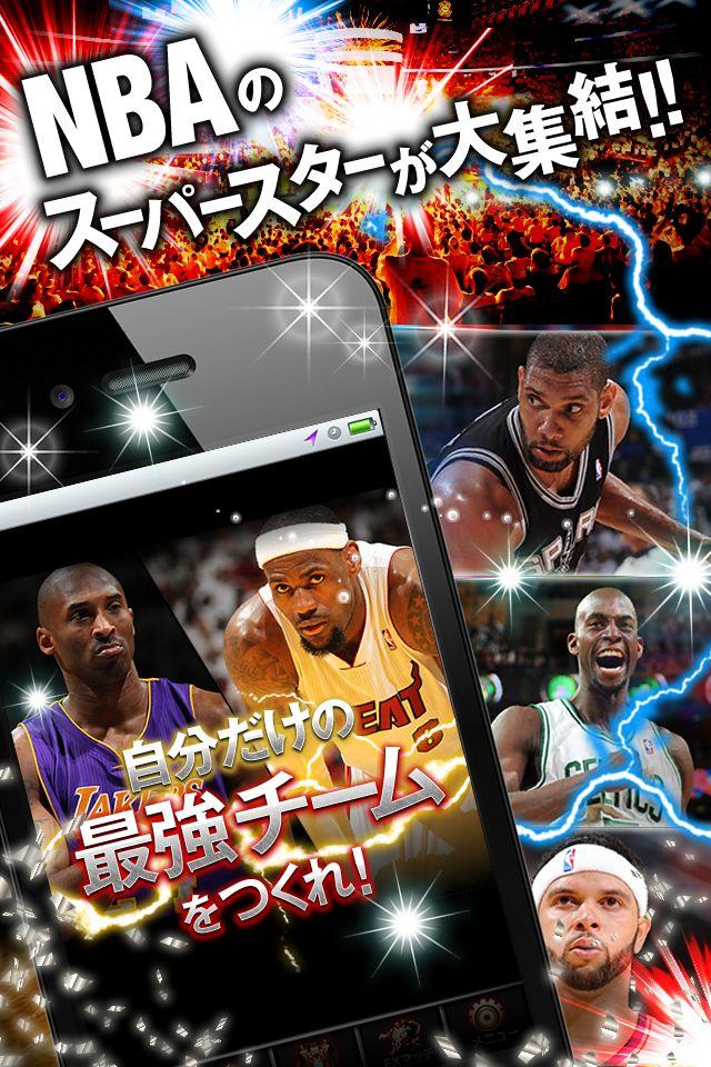 NBA ドリームチームのスクリーンショット_2