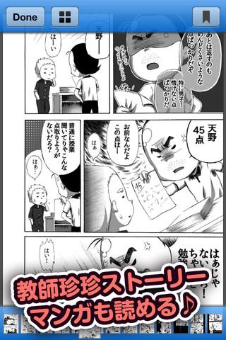漫画スタンプ「わちょめ!!」のスクリーンショット_3